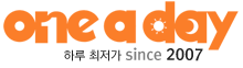 oneaday.co.kr